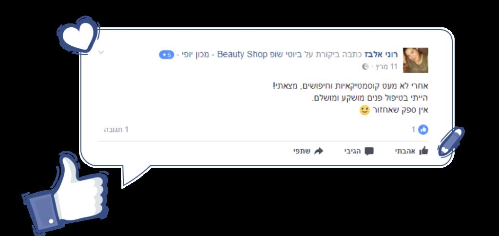 ביוטי שופ - לקוחות ממליצים וחוות דעת
